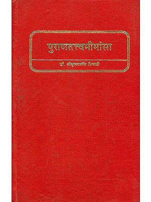 पुराणतत्त्वमीमांसा - A Study of the Puranas
