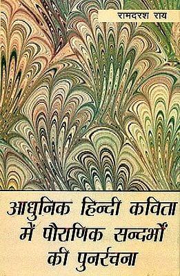 आधुनिक हिंदी कविता में पौराणिक सन्दर्भों की पुनर्रचना: Adhunik Hindi Kavita mein Pauranik Sandarbhon ki Punar Rachana