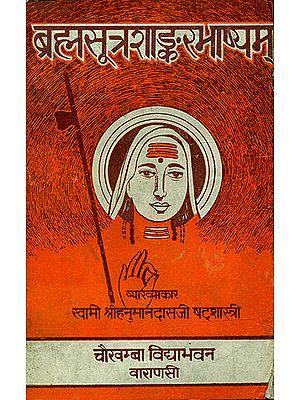 ब्रह्मसूत्रशांकरभाष्यम् (संस्कृत एवम् हिन्दी अनुवाद) -  Brahma Sutra Sankara Bhasya