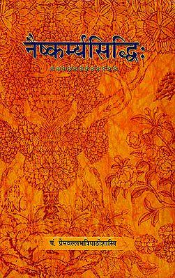 नैष्कमर्यसिध्दि (संस्कृत एवम् हिन्दी अनुवाद) - Naishkarmya Siddhi