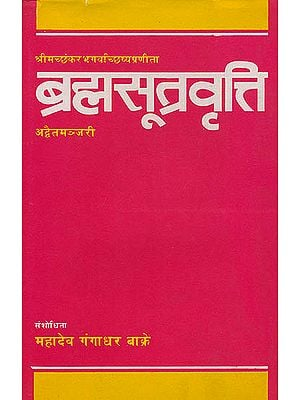 ब्रह्मसूत्रवृत्ति:  Brahma Sutra Vritti with Advaita Manjari