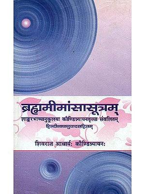 ब्रह्ममीमांसासूत्रम् (संस्कृत एवम् हिन्दी अनुवाद) - Brahma Mimamsa  Sutra