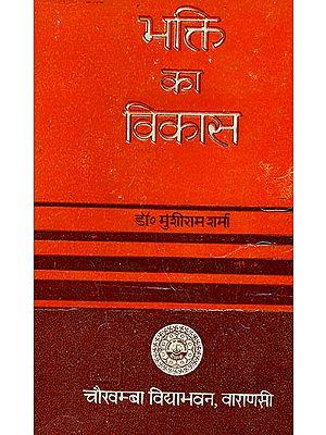 भक्ति का विकास: Development of Bhakti (An Old Book)