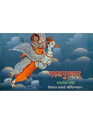गरुडपुराणम् (संस्कृत एवम् हिन्दी अनुवाद) - Selected Portions of the Garuda Purana