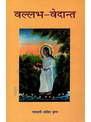 वल्लभ वेदान्त: ब्रह्मसूत्र अणु भाष्यम् (संस्कृत एवम् हिन्दी अनुवाद) -  Shri Vallabha Vedanta: Brahmasutra Anubhasyam