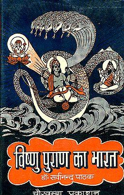 विष्णु पुराण का भारत: (India as Depicted in the Visnu Purana)
