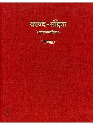 काण्व संहिता: Kanva Samhita