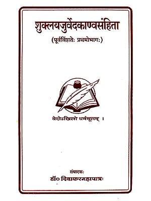 शुक्लयजुर्वेदकाण्वसंहिता: Shukla Yajurveda Kanva Samhita - Part 1