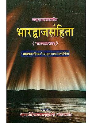 भारद्वाजसंहिता (संस्कृत एवम् हिन्दी अनुवाद) - Bhardwaj Samhita