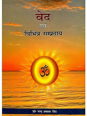 वेद एवम् विभिन्न सम्प्रदाय: The Various Recensions of the Veda