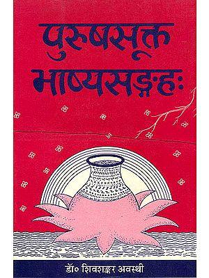 पुरुषसूक्त भाष्यसंग्रह (संस्कृत एवम् हिन्दी) - Collection of Commentaries on the Purusha Sukta