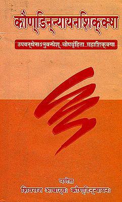 कौणडिन्न्यायनशिकक्षा: Kaundinyayan Shiksha