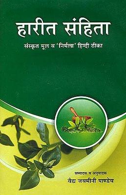 हारीत संहिता (संस्कृत एवम् हिन्दी अनुवाद) - Harita Samhita (Text with 'Nirmala' Hindi Commentary)