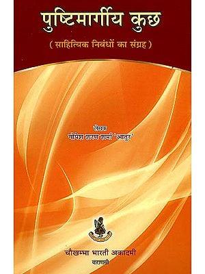 पुष्टिमार्गीय कुछ (साहित्यिक निबंधों का संग्रह) - Something of the Pushtimarga.... (A Collection of Literary Essays)