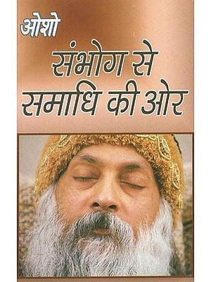 संभोग से समाधि की ओर (जीवन उर्जा रूपांतरण का विज्ञान) - Sambhog Se Samadhi Ki Aur (With CD)