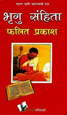 भृगु संहिता-फलित प्रकाश : Bhrigu Samhita-Phalit Prakash