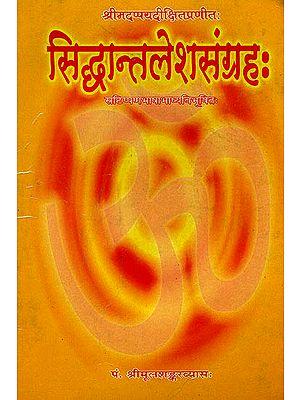 सिद्धान्तलेश संग्रह (संस्कृत एवम् हिन्दी अनुवाद) - Siddhanta Lesha Sangraha