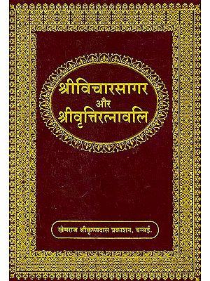 श्रीविचारसागर और श्रीवृत्तिरत्नावली  (संस्कृत एवं हिंदी अनुवाद) -  Shri Vicharsagar and Shri Vritti Ratnavali