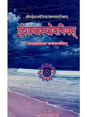 ईशावास्योपनिषत् (संस्कृत एवम् हिन्दी अनुवाद) -  Ishavasya Upanishad with the Commentary of Vedanta Desika