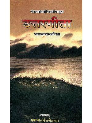 उत्तरगीता (संस्कृत एवम् हिन्दी अनुवाद) - Uttra Gita