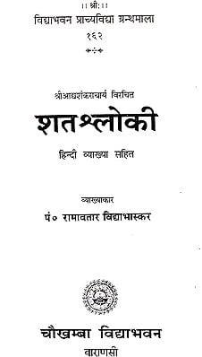 शतश्लोकी (संस्कृत एवम् हिन्दी अनुवाद) - Shata Shloki