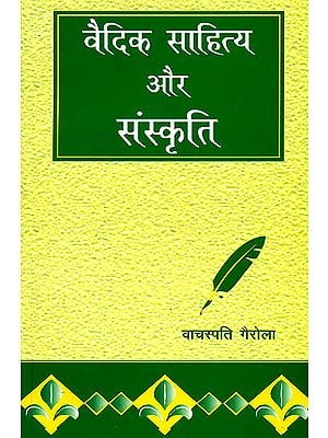 वैदिक साहित्य और संस्कृति: Vedic Literature and Culture