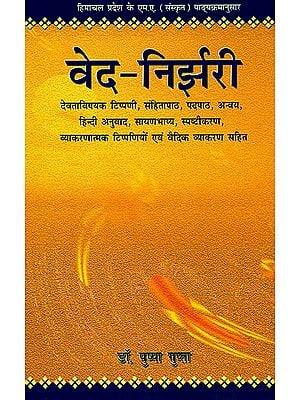 वेद निर्झरी: A Collection and Explanation of Veda Mantras According to the Devatas