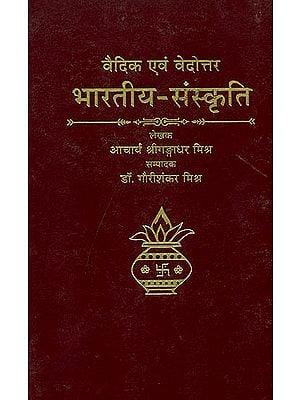 वैदिक एवम् वेदोत्तर भारतीय संस्कृति: Vedic and Post Vedic Indian Culture