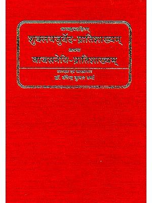 शुक्लयजुर्वेद प्रातिशाख्यम् अथवा वाजसनेयि प्रातिशाख्यम् (संस्कृत एवम् हिन्दी अनुवाद) - Shukla Yajurveda Pratishakhyam and Vajasaneyi Pratishakhyam