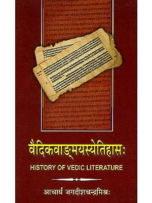 वैदिकवान्गमयस्‍येतिहास: History of Vedic Literature