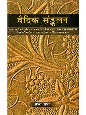 वैदिक संकलन (संस्कृत एवम् हिन्दी अनुवाद) -  Vedic Collection