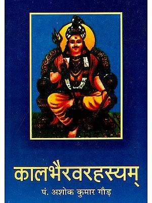 कालभैरवरहस्यम् (संस्कृत एवम् हिन्दी अनुवाद) - Secret of Kala Bhairava