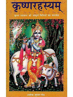 कृष्णरहस्यम्: कृष्ण उपासना की संपूर्ण विधियों का समावेश (संस्कृत एवम् हिन्दी अनुवाद) - The Complete Method of Worshipping Lord Krishna