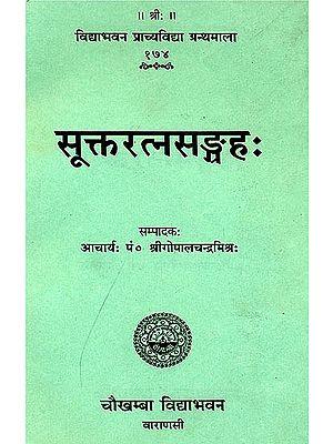 सूक्तरत्नसंग्रह (संस्कृत  एवम् हिन्दी अनुवाद) - Collection of Vedic Suktas with Commentaries