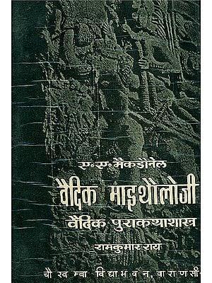 वैदिक पुराकथाशास्त्र - Vedic Mythology