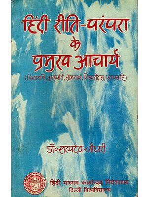 हिंदी रीति परम्परा के प्रमुख आचार्य: Tradition of Riti in Hindi and Its Leading Exponents (An Old Book)