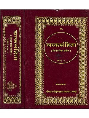 चरकसंहिता (संस्कृत एवं हिंदी अनुवाद) - Caraka Samhita - Set of 2 Volumes (Khemraj Edition)