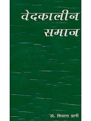वेदकालीन समाज: Vedic  Society