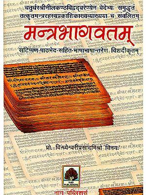 मन्त्रभागवतम् (संस्कृत एवम् हिन्दी अनुवाद) - Mantra Bhagawatam