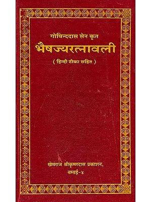 भैषज्यरत्नावली (संस्कृत एवं हिंदी अनुवाद) -  Bhaisajya Ratnavali