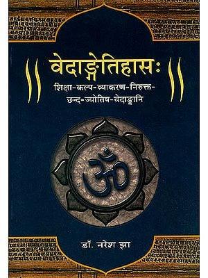 वेदान्गेतिहास: A History of Vedangas
