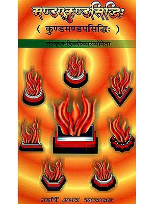 मण्डपकुण्डसिध्दि (कुण्डमण्डपसिध्दि): संस्कृत  एवम् हिन्दी अनुवाद - Mandapa Kunda Siddhi (Kunda Mandapa Siddhi)