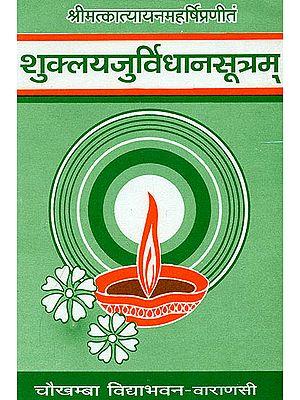 शुक्लयजुर्विधानसूत्रम्: Sukla Yajurveda Vidhana Sutra