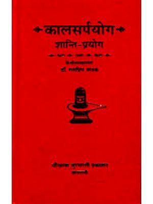 कालसर्पयोग: शांति प्रयोग (संस्कृत एवम् हिन्दी अनुवाद) - Kala Sarpa Yoga
