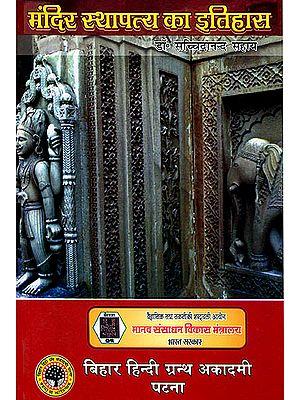 मंदिर स्थापत्य का इतिहास: History of Temple Architecture