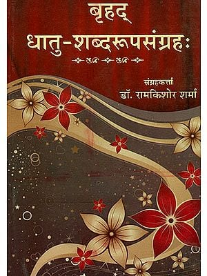 बृहद् धातु शब्दरूपसंग्रह: Brihada Dhatu Rup Sangraha