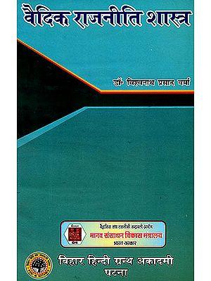वैदिक राजनीति शास्त्र (संस्कृत एवम् हिन्दी अनुवाद) - Political Science in The Vedas