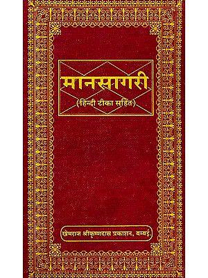 मानसागरी (संस्कृत एवं हिंदी अनुवाद) -  Manasagari (Khemraj Edition)