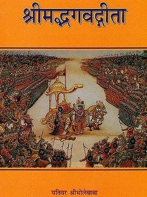 श्रीमद्भगवदगीता (संस्कृत एवम् हिन्दी अनुवाद) - Shrimad Bhagavad Gita with the Commentary of Shankaranand