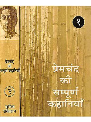 प्रेमचंद की संपूर्ण कहानियाँ: The Complete Short Stories of Premchand (Set of 2 Volumes)